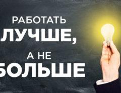 working-smart